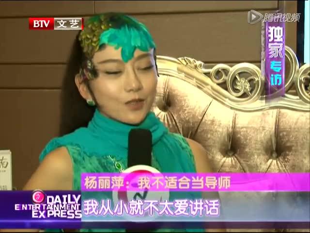 杨丽萍疑转型设计师 自称专长不在嘴上截图