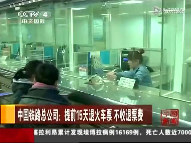 中国铁路总公司:提前15天退火车票 不收退票费截图