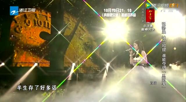 独播:张碧晨演绎年度最感人金曲《时间都去哪儿了》那英险听哭截图