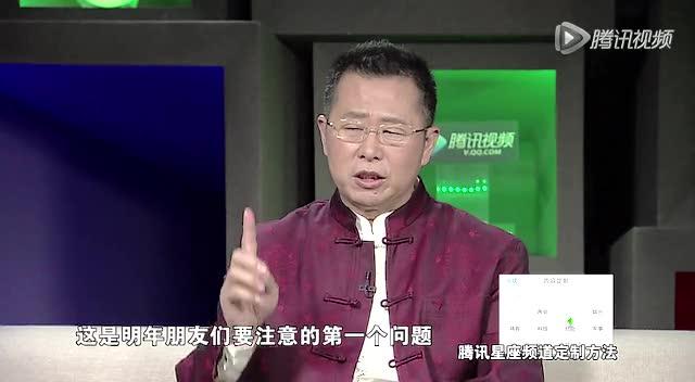 杨清华老师讲述2015羊年12生肖桃花运截图