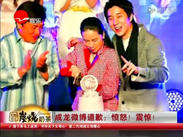 成龙微博道歉:愤怒!  震惊!截图