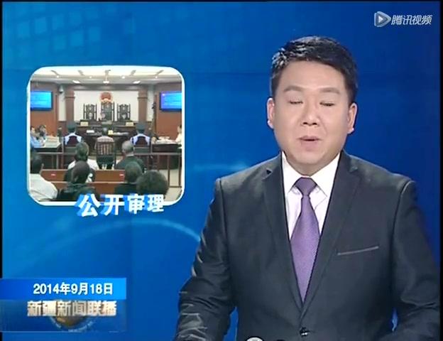 中央民族大学原讲师分裂国家案庭审现场曝光截图