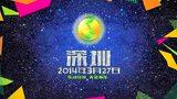 华语群星 - QQ音乐颁奖盛典发布会启动