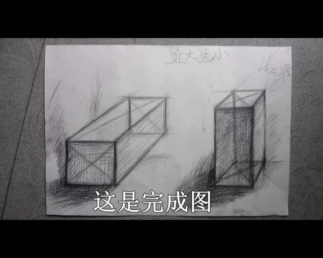 长方体结构结构素描 基础教程画法 我是美术生最新课程