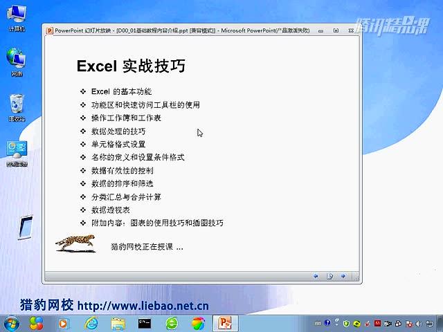 EXCEL零基础教程-轻松快速掌握办公软件