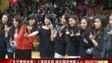 《北京爱情故事》上演现实版 娱乐圈真情暖人心