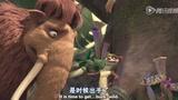 """冰川时代3 片段:""""拆弹专家"""""""