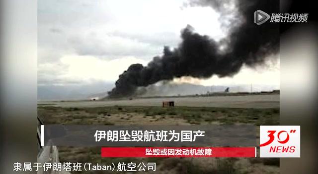 伊朗客机失事事故现场画面曝光