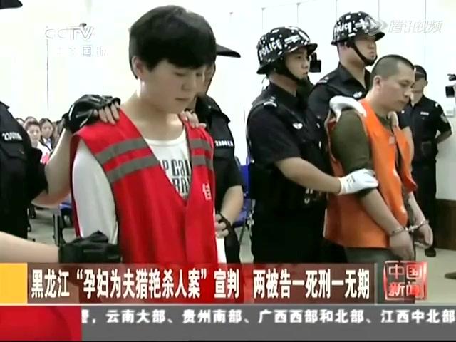 猎艳杀人夫妇_黑龙江孕妇为夫猎艳杀人案宣判 1人死刑1人无期截图