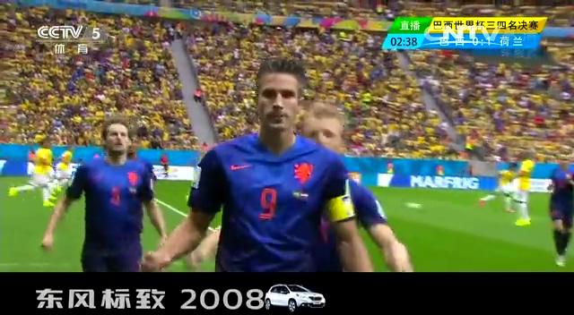精华集锦:巴西0-3荷兰 7战丢14球造耻辱纪录截图