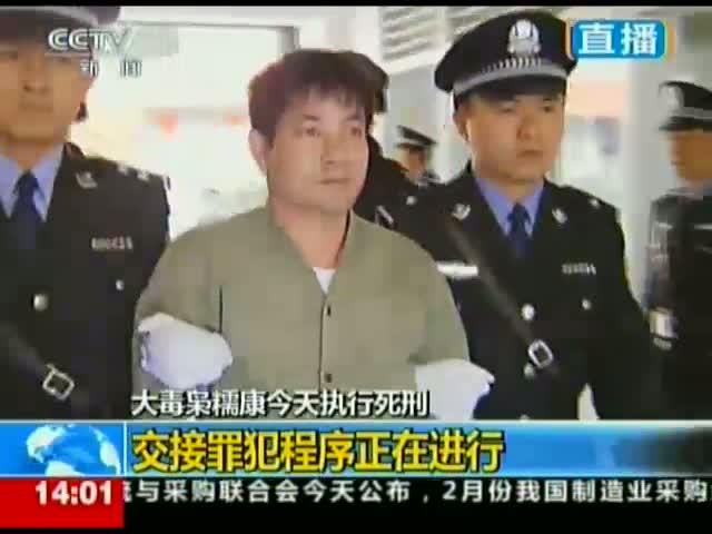 直击大毒枭糯康被捆绑押往死刑执行地截图