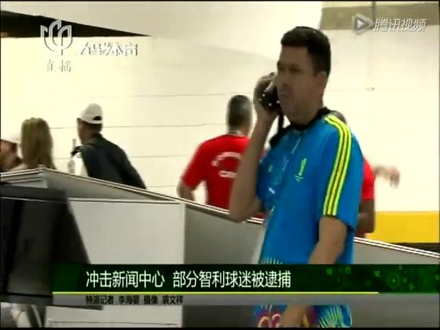 冲击新闻中心  部分智利球迷被逮捕截图