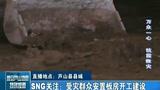 SNG关注 芦山县城受灾群众安置板房开工建设