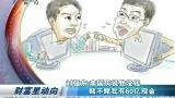 刘强东:李国庆说我没钱  赌不赌我有60亿现金