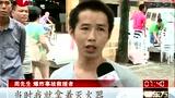 广州公交纵火嫌犯被抓