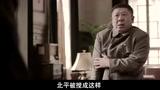 《北平无战事》片花之陈宝国篇
