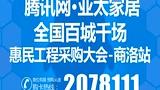 腾讯网·亚太家居全国<百城千场>团购会-商洛站