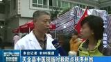天全县中医院搭救灾帐篷 老伤员主动腾出病床