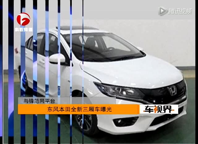 东风本田全新哥瑞亮相起颜色不足8万元_售价_标致网腾讯508l有几种汽车图片