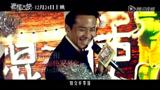 《恶棍天使》温情MV 邓超献唱《有情世间》