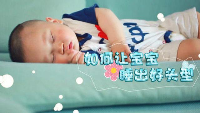 让宝宝睡出好头型