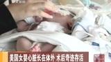 美国女婴心脏长在体外 术后奇迹存活