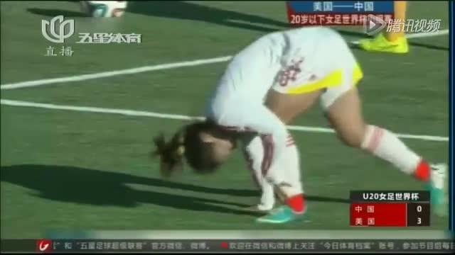 中国队三球不敌美国  无缘U20女足世界杯八强截图