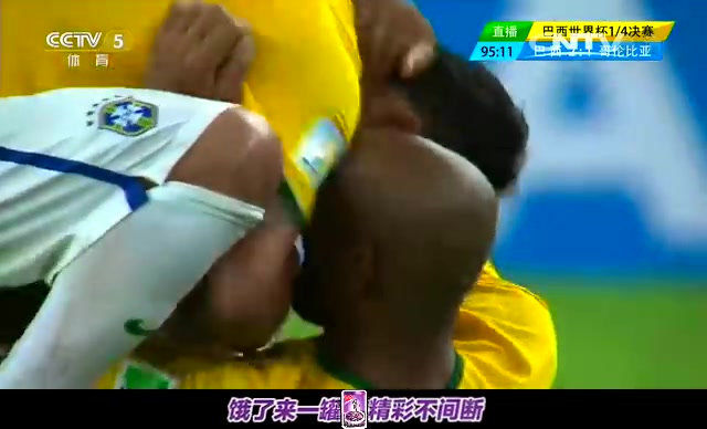 【欢庆】巴西昂首踏进半决赛 面对日耳曼战车截图