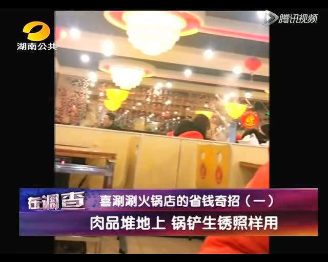 帮女郎在调查--喜涮涮火锅店的省钱奇招截图