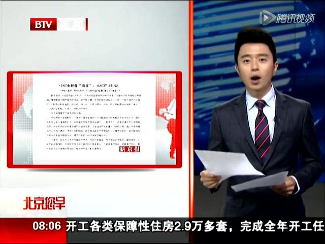 中纪委解释通奸:党纪严于国法截图