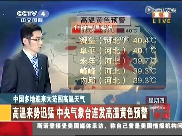 中国多地迎来大范围高温天气截图