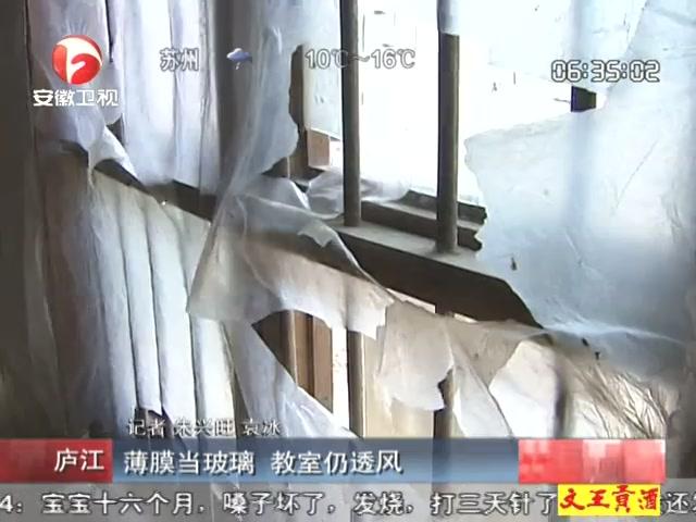 庐江小学薄膜当玻璃挡风 学生喊冷