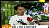 男子在非法博彩网站买足彩被骗5千元