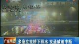 北京遭遇61年来最强暴雨 致4人死亡