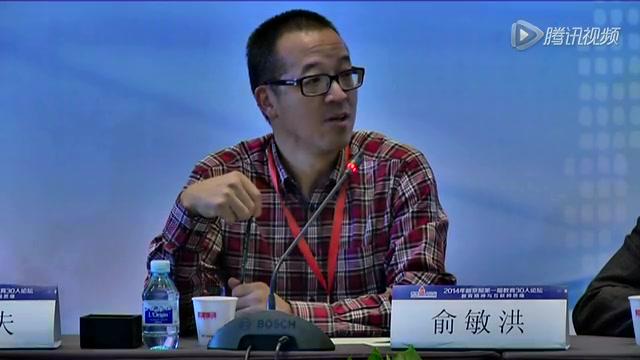 俞敏洪:在线教育未来怎么做