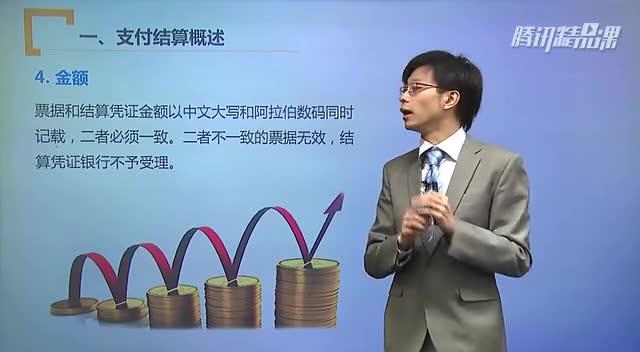初级会计职称 经济法基础