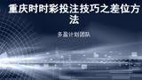 重庆时时彩投注技巧之差位方法