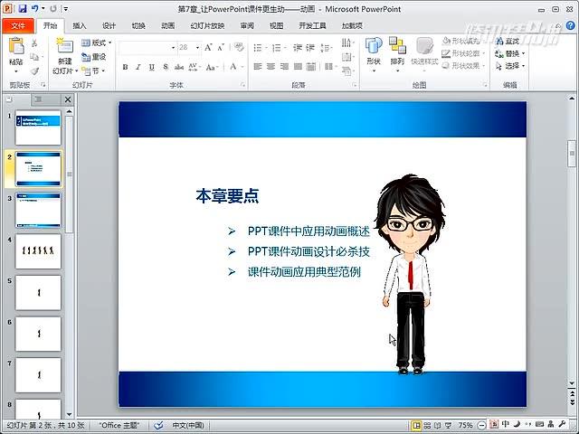 打造PPT高手之PowerPoint课件动画与交互设计