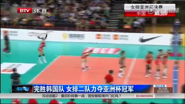完胜韩国队  女排二队力夺亚洲杯冠军截图