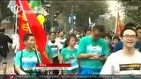 视频:上马健身跑、十公里:全民都来赛!
