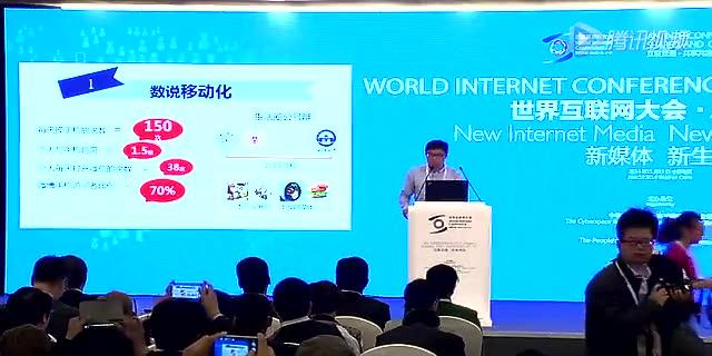 清华教授沈阳:新媒体关键要抓用户痛点截图