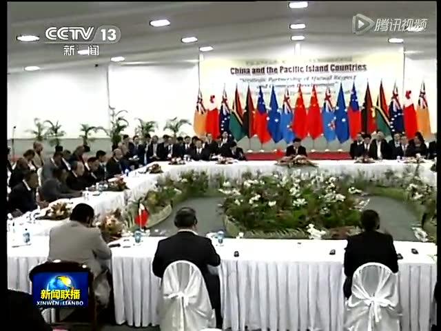 习近平同太平洋岛国领导人集体会晤并发表演讲截图