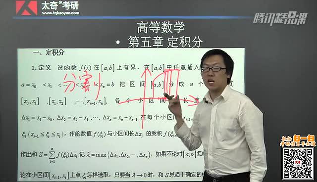 【太奇教育】考研2015年高数[第五章]定积分