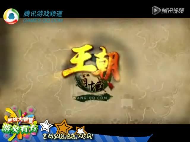 王朝霸域新手游戏攻略讲解第一课
