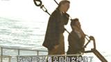 """泰坦尼克号 3d版 片段8:""""我是世界之王"""""""
