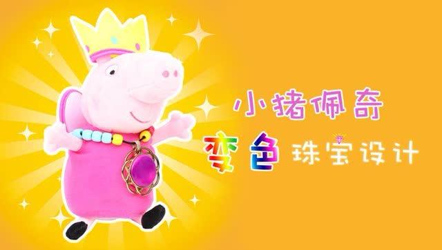 小猪佩奇变色珠宝设计玩具 托马斯小火车拆蛋 粉红猪 我的世界