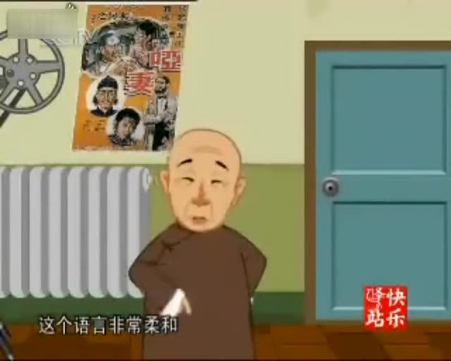 侯宝林相声大师相声《戏剧与方言》他可是郭德纲的师爷图片