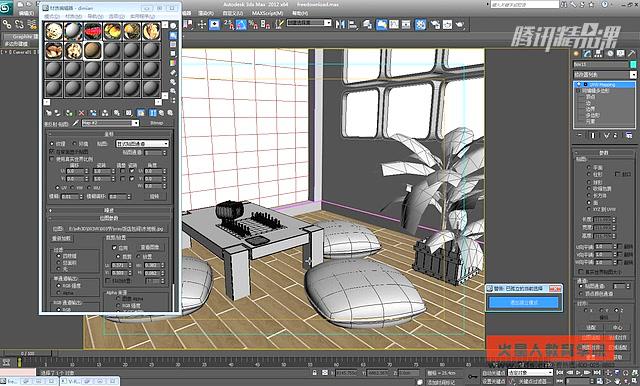 3DMAX VRay制作室内效果图火星人教程