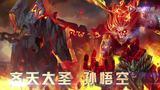 【神探苍英雄百科】第55期:大圣归来胜率第一