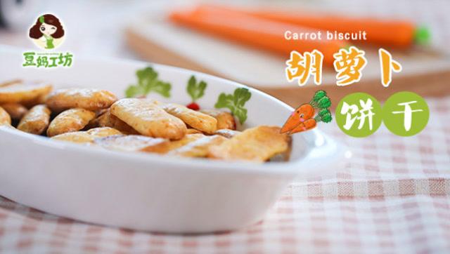 胡萝卜饼干